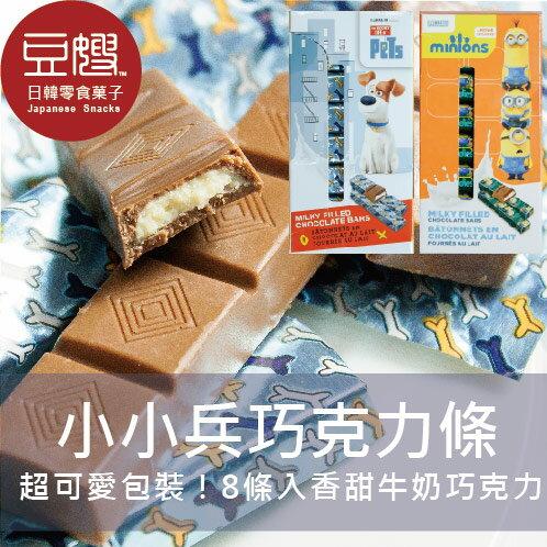 【豆嫂】英國零食 蹦蹦幫 牛奶巧克力條(小小兵/寵物當家)