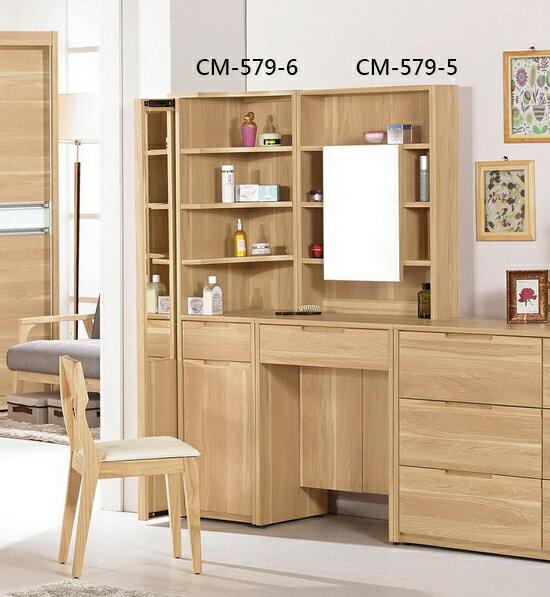 【尚品家具】CM-579-5 柏納德2尺化妝台(含椅)