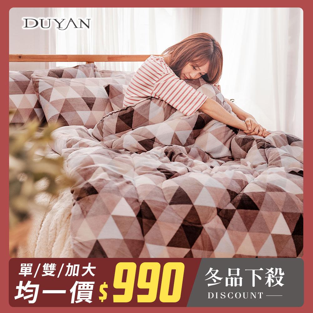 法蘭絨 床包兩用毯被套組【多款任選】單 / 雙 / 加大 均一價 激暖柔軟 0