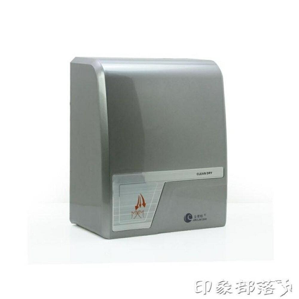 金萊時 壁掛式乾手機衛生間廁所洗手乾手器 室內烘手器烘手機紅外 MKS 全館免運