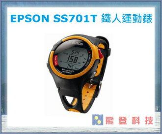 【日本原裝】愛普生EPSON SS701T SS-701T 鐵人腕式GPS運動錶(橙) 含稅開發票公司貨