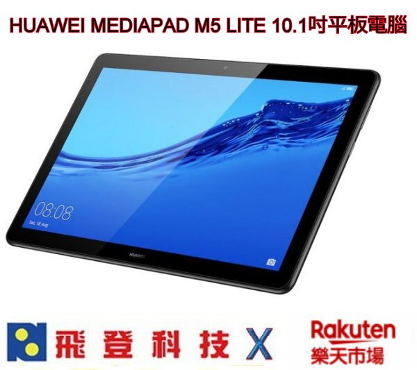 HUAWEI MediaPad M5 LITE WIFI版本 平板電腦 FHD 10.1吋 IPS螢幕 3GB RAM / 32GB ROM 公司貨 含稅開發票