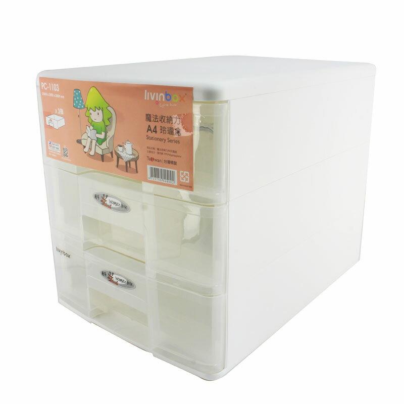PC-1103樹徳整理箱