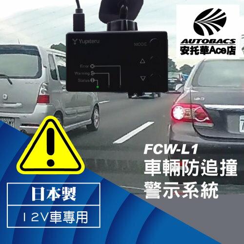 安托華Ace店:【日本車輛必備】FCW-L1車輛防追撞警示器(4968543711080)