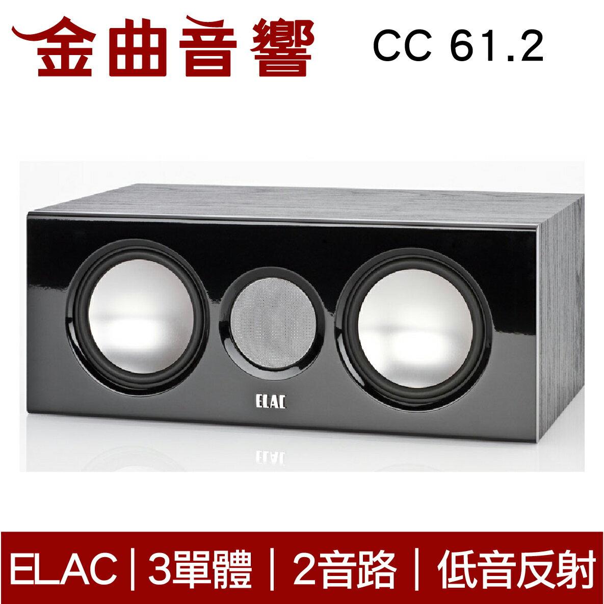 ELAC CC 61.2 中置 揚聲器 音響(單機)| 金曲音響