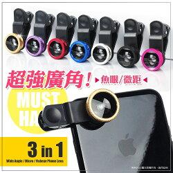 《熊熊先生》三合一鏡頭 超實用手機平板配件 魚眼/微距/廣角 通用型夾式鏡頭  iPhone三星HTC華碩Sony 自拍神器 外接鏡頭