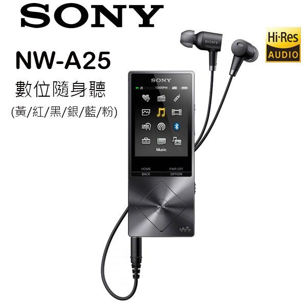 【新品上市】SONY 數位隨身聽 NW-A25 降噪 NFC 記憶卡擴充 128G 【公司貨】