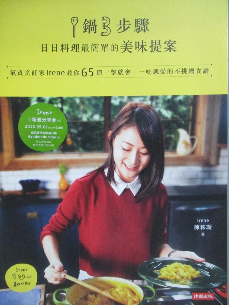 ~書寶 書T1/餐飲_XEJ~1鍋3步驟,日日料理最簡單的美味提案_Irene陳秭璇
