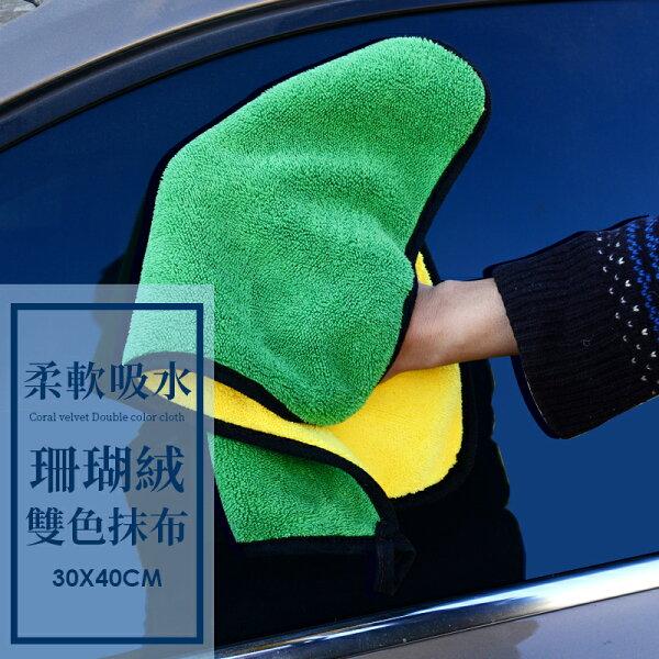 珊瑚絨超吸水雙色抹布【HC-014】廚房收納超細纖維快乾毛巾洗車吸水
