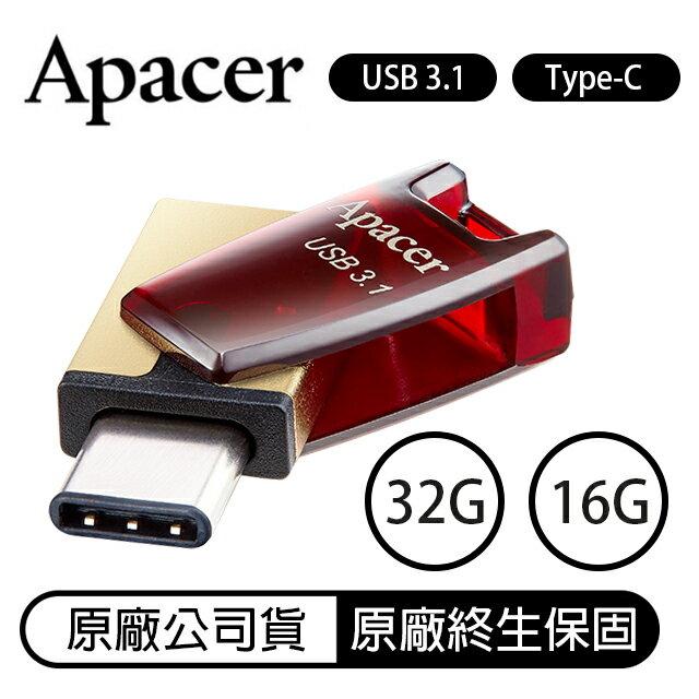 Apacer AH180 USB 3.1 16G 32G Type-C 雙用隨身碟 16GB 32GB OTG 雙用碟 USB-C 合金