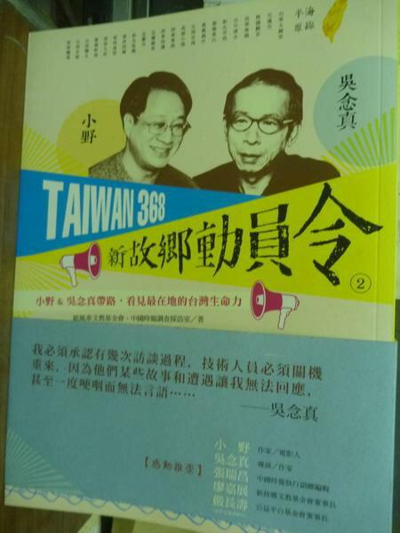 【書寶二手書T5/社會_PJF】TAIWAN 368新故鄉動員令(2)_紙風車文教基金會