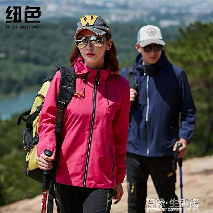 紐色戶外沖鋒衣薄款四面彈力風衣男女款休閒登山外套防風透氣