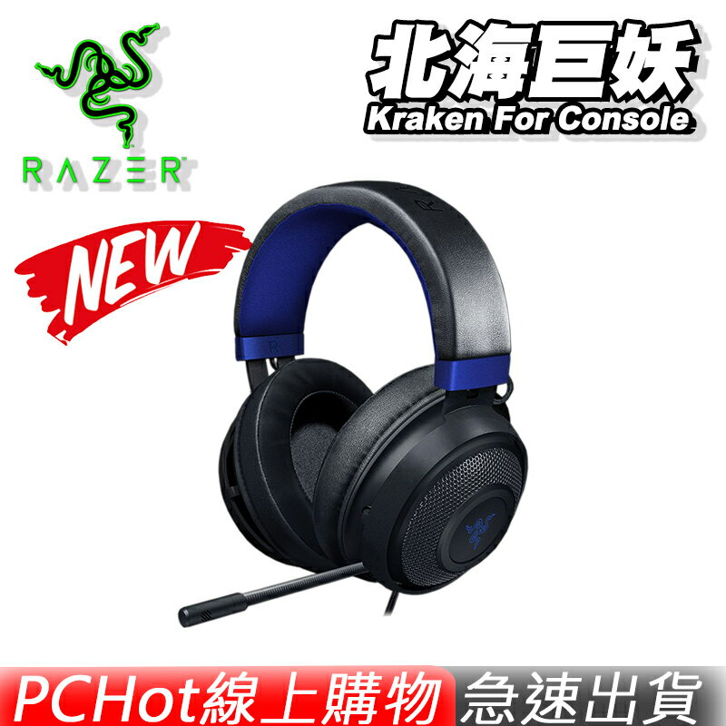 RAZER 雷蛇 Kraken For Console 北海巨妖 電競耳機麥克風 PS4 Xbox one Nintendo Switch