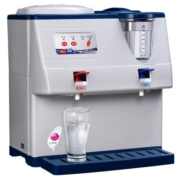 東龍 蒸氣式溫熱開飲機 TE185S