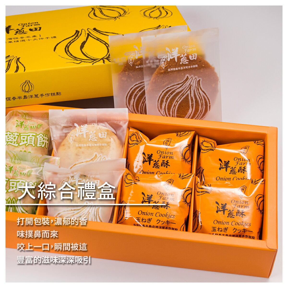 【洋蔥田洋蔥酥手工糕點伴手禮】大綜合禮盒