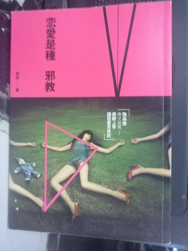 【書寶二手書T6/兩性關係_IOX】戀愛是種邪教_貝莉