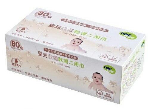 NacNac嬰兒全棉乾濕二用巾80張【德芳保健藥妝】