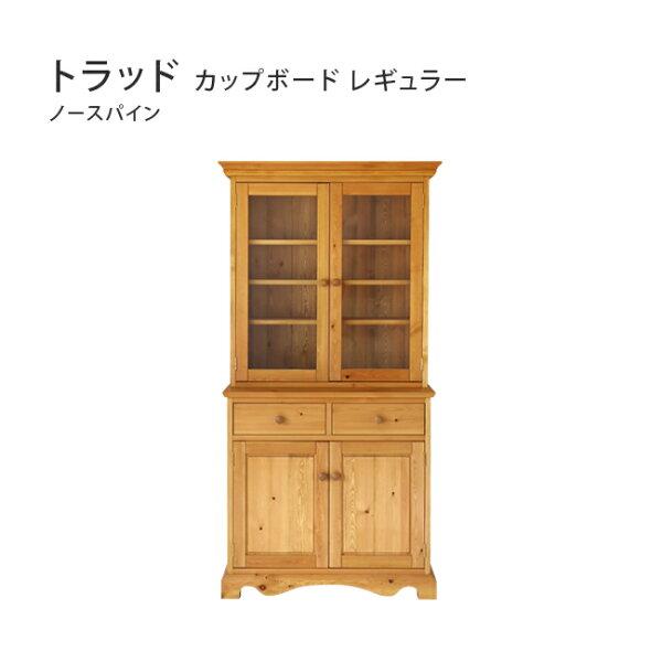 【MUKU工房】北海道旭川家具NorthPine無垢TRAD餐櫃(原木實木)