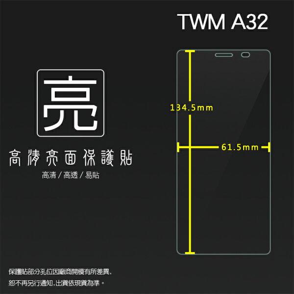 亮面螢幕保護貼台灣大哥大TWMAmazingA32保護貼軟性亮貼亮面貼保護膜