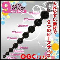 A1。九連珠 (黑色)【OGC情趣用品】