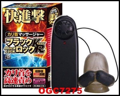 【OGC情趣用品】A1。快進擊 Black Lock KR