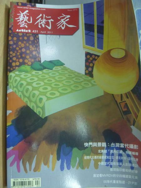 【書寶二手書T8/雜誌期刊_YBQ】藝術家_431期_快門與景觀台灣當代攝影等