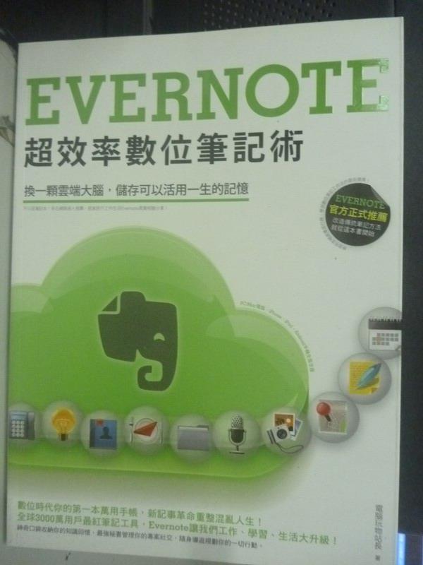 【書寶二手書T6/電腦_XDD】Evernote超效率數位筆記術_電腦玩物站長