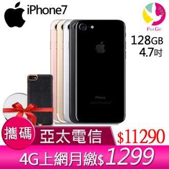 APPLE Iphone7 128G攜碼至亞太 4G 上網月繳 $1299 手機11290元【贈充電殼+充電板】