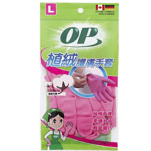 OP 植絨護膚手套-L【愛買】