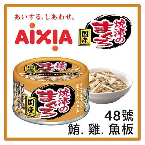 【力奇】AIXIA 愛喜雅 燒津48號鮪+雞+魚板-70g(新包裝)-51元【新包裝】 可超取(C072H78)