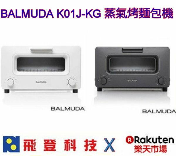 BALMUDAK01J-KG蒸氣烤麵包機黑白烤吐司機吐司神器