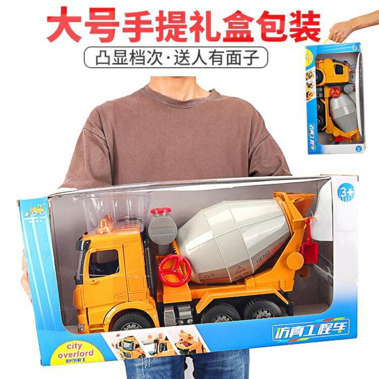 模型玩具 兒童混泥土工程車水泥車罐車水泥攪拌車模型大號玩具吊車聲光男孩 走心小賣場