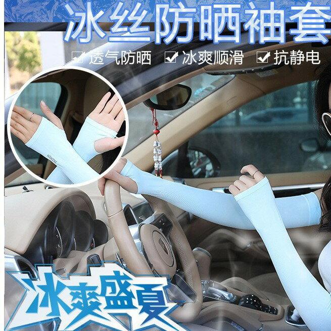 【台灣現貨】韓版彈力冰涼排汗抗UV袖套 女生袖套 單車袖套 登山袖套女用 冰絲防曬袖套 『勾汪雜貨舖』