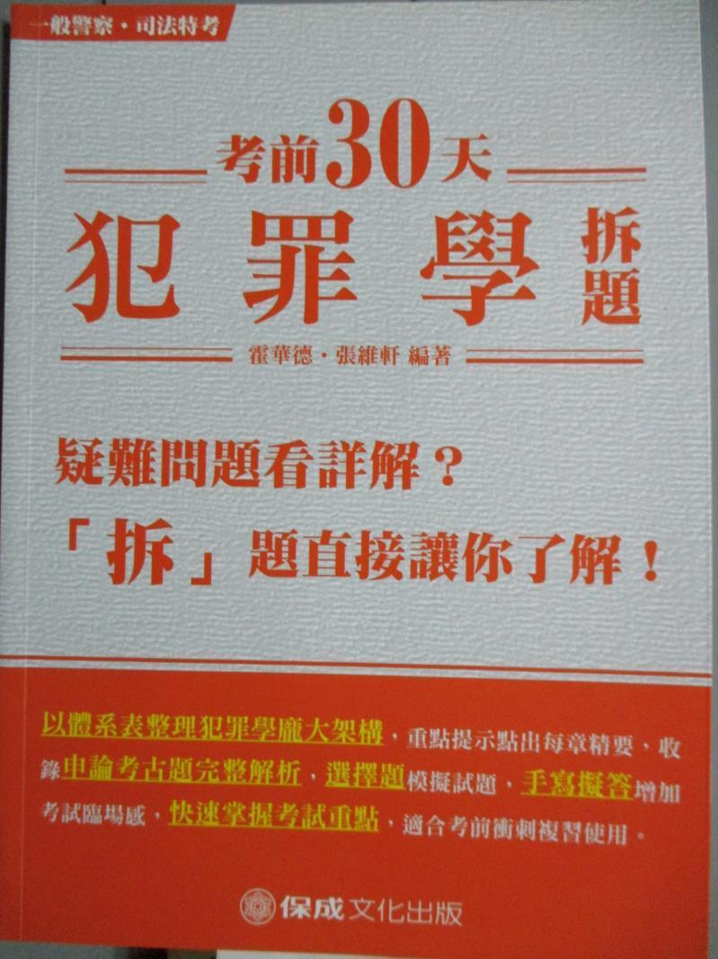 【書寶 書T7/進修考試_XFO】考前30天犯罪學拆題_霍華德,張維軒編