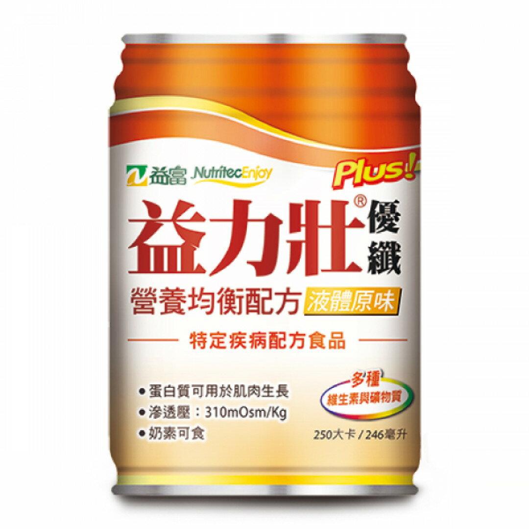 益富 益力壯PLUS優纖營養均衡配方(原味)-24罐X8箱 (蛋白質可用於肌肉生長) 專品藥局【2016071】《SUPER SALE 樂天購物節 每日10:00開搶$100/$200折價券》