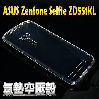 【氣墊空壓殼】華碩 ASUS Zenfone Selfie ZD551KL Z00UD 防摔氣囊輕薄保護殼/防護殼手機背蓋/手機軟殼/外殼/抗摔透明殼