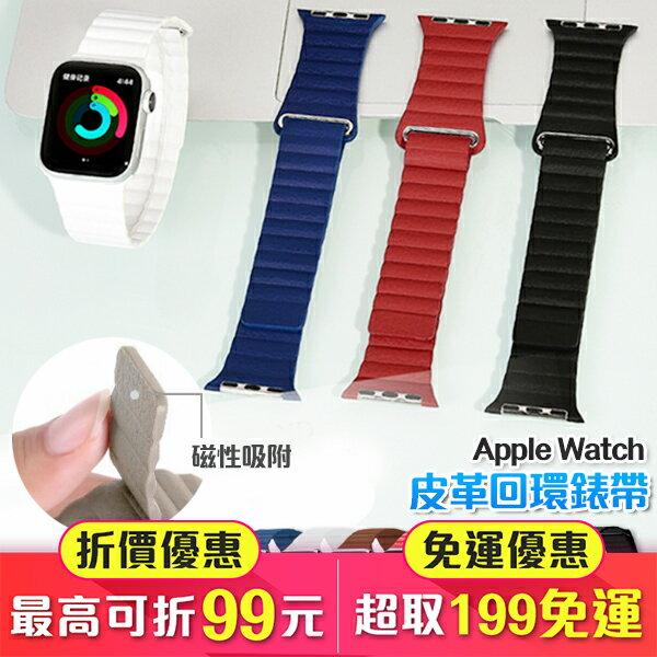 Apple Watch 皮革回環錶帶 磁力替換帶 錶帶 磁力回環 替換帶 1/2/3/4代 通用 多色可選