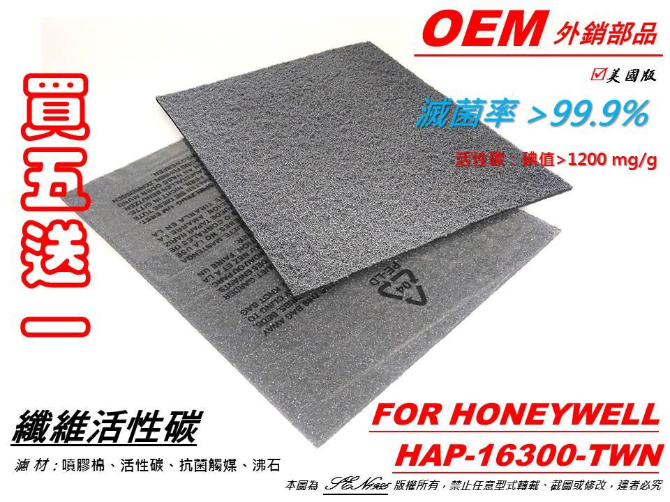 【米歐】SGS抗菌 買5送1 加強型 雙面抗菌沸石活性碳濾網 Honeywell 16300 空氣清淨機 同HRF-APP1AP