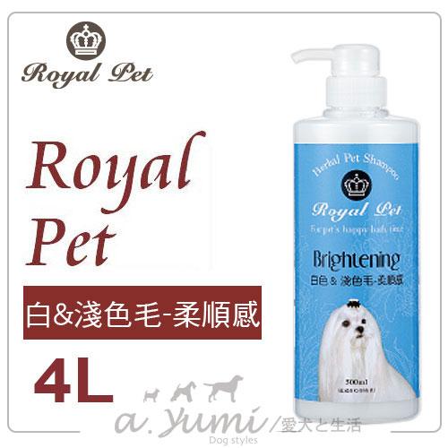 ayumi愛犬生活-寵物精品館:《RoyalPet皇家寵物》天然草本精華沐浴乳-白色&淺色毛犬用柔順感洗毛精4L