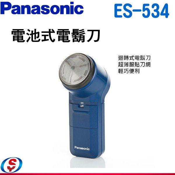 可議價【信源電器】【Panasonic 國際牌 電池式 電動刮鬍刀】ES-534/ES534