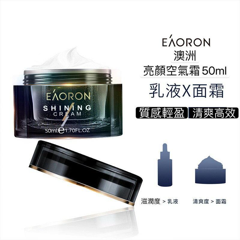 澳洲EAORON正品2020年 新品 空氣霜50ml 精華霜 乳霜 澳洲