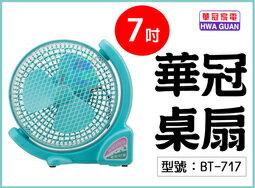 <br/><br/>  【尋寶】7吋桌扇 25W 三片扇葉 二段風速調整 360度旋轉 電風扇 電扇 涼風扇 辦公室 居家 台灣製 BT-717<br/><br/>