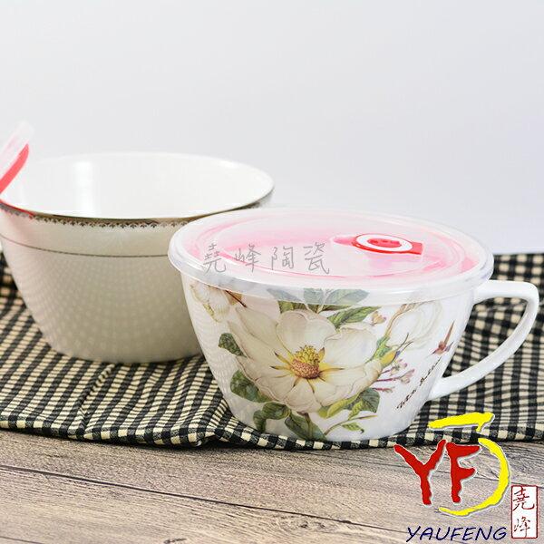 ★堯峰陶瓷★皇室骨瓷 保鮮湯杯 湯碗 便當盒 泡麵碗 附環保PP蓋(可微波)