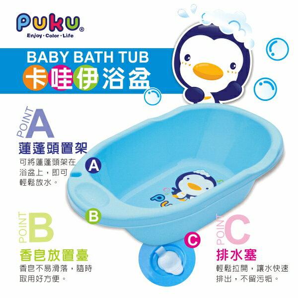 『121婦嬰用品館』PUKU 卡哇伊浴盆L - 粉 2