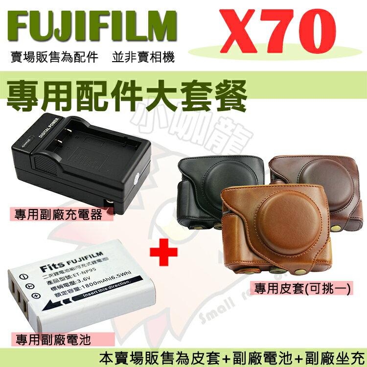 【小咖龍】 富士 FUJIFILM X70 配件大套餐 NP-95 充電器 副廠電池 鋰電池 坐充 專用皮套 兩件式皮套