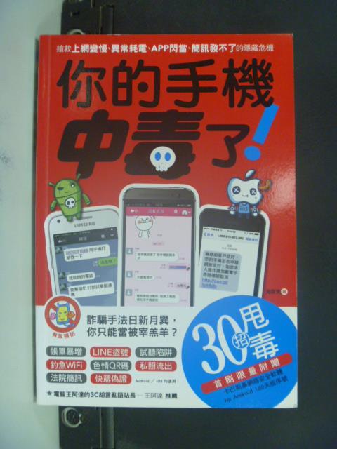 【書寶二手書T9/電腦_GOA】你的手機中毒了_Yu-Zhen Wang