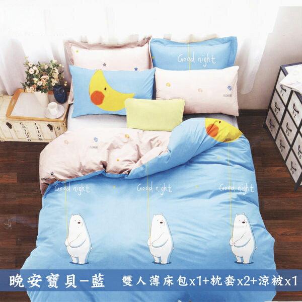柔絲絨5尺雙人薄床包涼被組4件組「晚安寶貝-藍」【YV9654】快樂生活網