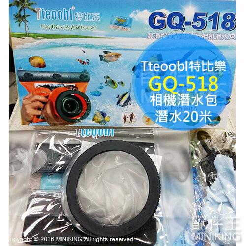 【配件王】現貨 Tteoobl 特比樂 GQ-518 M 高清單眼相機 快門調焦 防水袋 防水套 潛水袋 潛水套