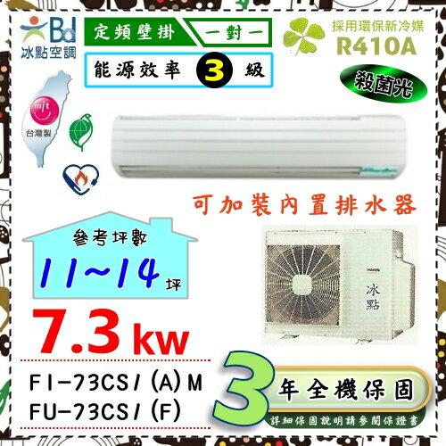 【冰點空調】11-14坪7.3kw約3.2噸定頻單冷分離式冷氣機《73CS1》全機3年保固,可加裝內置排水器