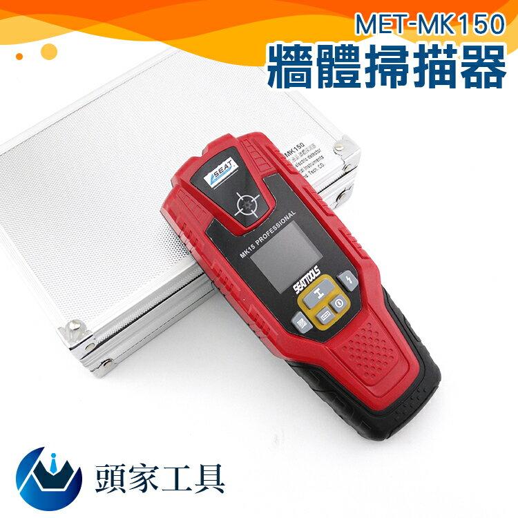 『頭家工具』 金屬探測器 級牆體探測儀金屬探測儀可測PVC水管牆體探測儀 精準偵測定位深度 MET-MK150